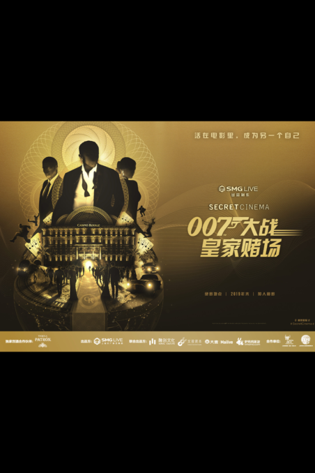 Secret Cinema Presents Casino Royale In Shanghai