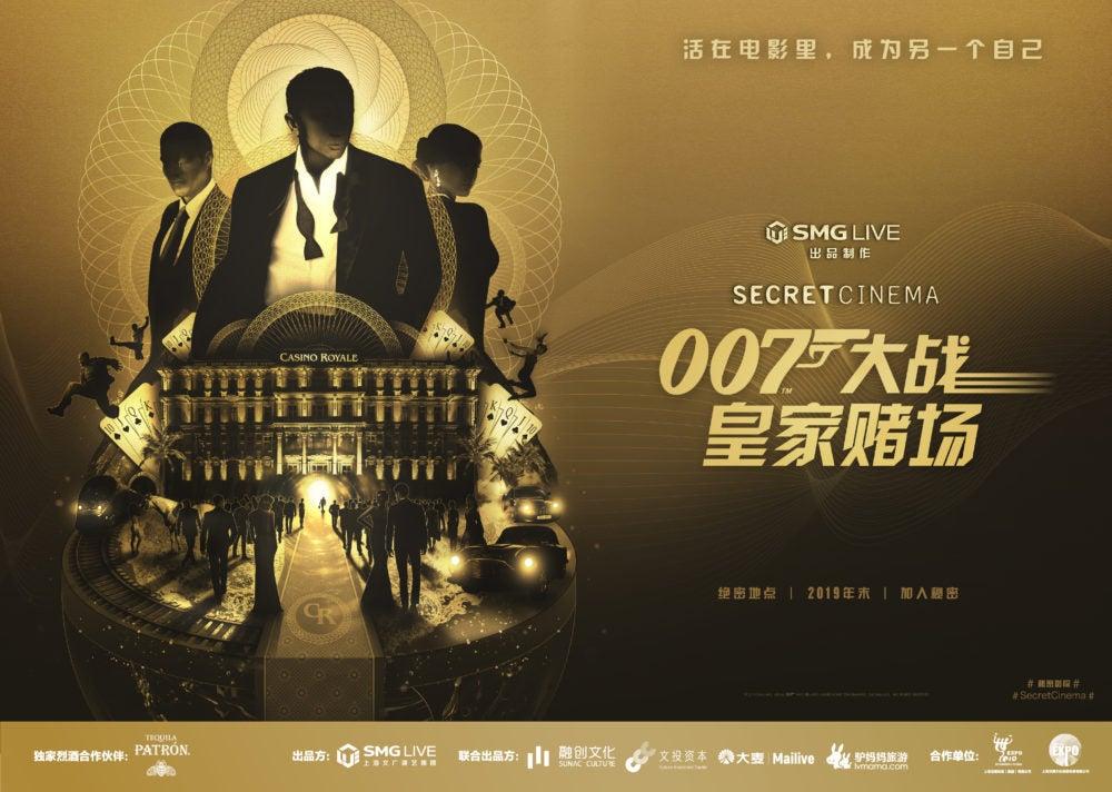 Secret Cinema in Shanghai